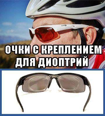 Очки с креплением для диоптрий