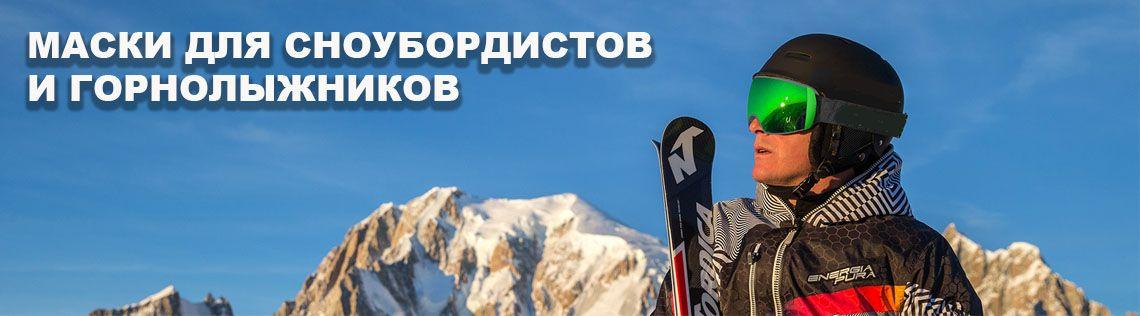 Маски для горнолыжников и сноубордистов