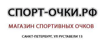 Спорт-Очки.РФ- Магазин спортивных очков